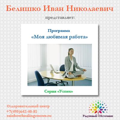 Программа «Моя любимая работа»