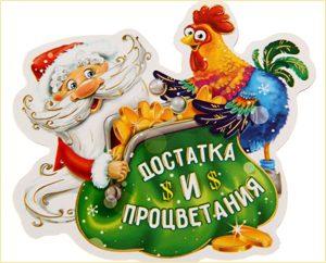 sivolocsky_novogodnee-pozdravlenie-2017
